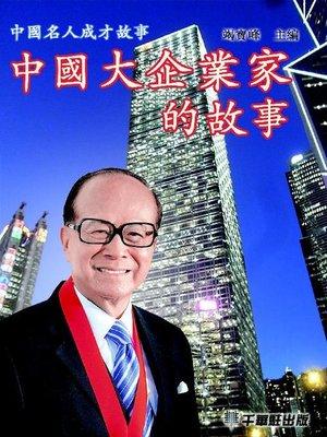 cover image of 中國大企業家的故事