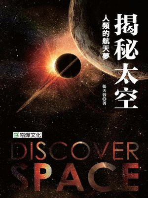 cover image of 揭秘太空