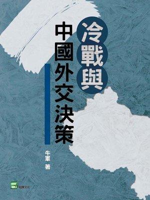 cover image of 冷戰與中國外交決策