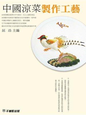 cover image of 中國涼菜製作工藝