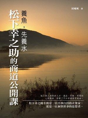 cover image of 養魚先養水