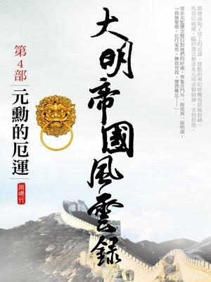 cover image of 大明帝國風雲錄4