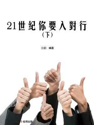 cover image of 21世紀你要入對行(下)