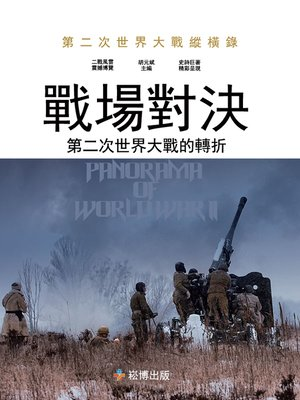 cover image of 戰場對決