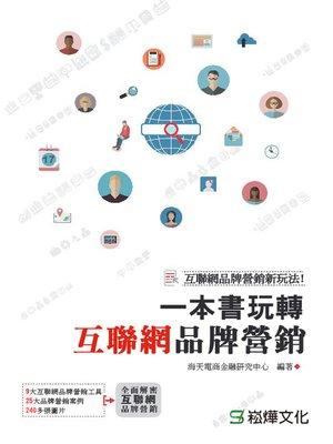 cover image of 一本書玩轉互聯網品牌營銷