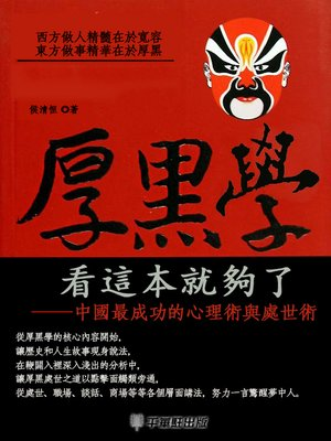 cover image of 大厚黑學