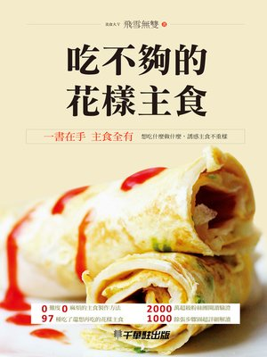 cover image of 吃不夠的花樣主食