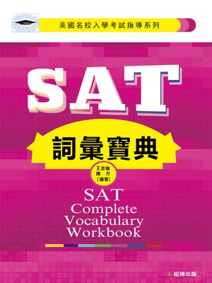 cover image of SAT 詞彙寶典