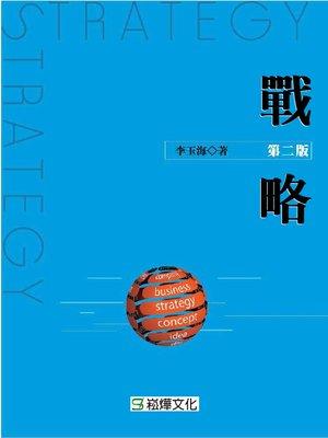 cover image of 戰略(第二版)