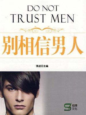 cover image of 別相信男人