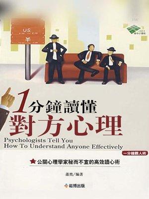 cover image of 1分鐘讀懂對方心理