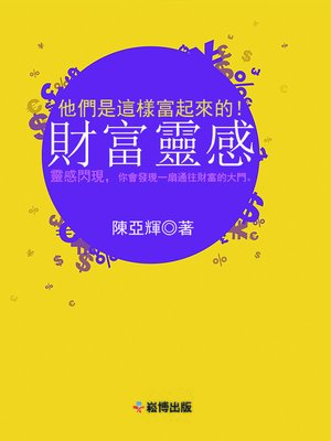 cover image of 財富靈感