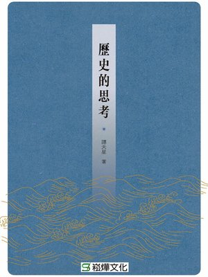 cover image of 歷史的思考