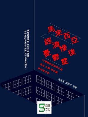 cover image of 馬來西亞經濟慘後憂鬱症