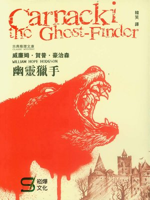 cover image of 幽靈獵手
