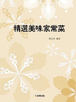 cover image of 精選美味家常菜