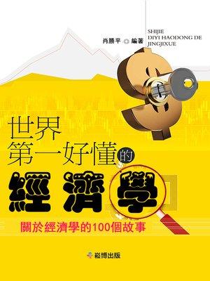 cover image of 世界第一好懂的經濟學 關於經濟學的100個故事