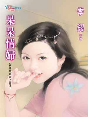 cover image of 呆呆情婦