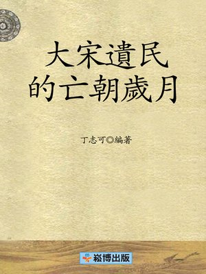 cover image of 大宋遺民的亡朝歲月