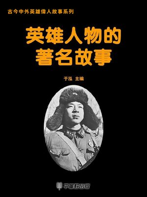 cover image of 英雄人物的著名故事