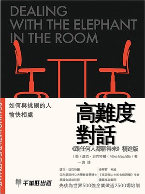 cover image of 高難度對話