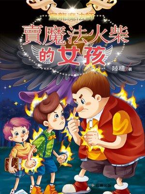 cover image of 賣魔法火柴的女孩