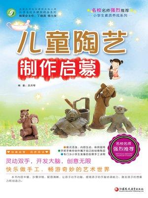 cover image of 儿童陶艺制作启蒙