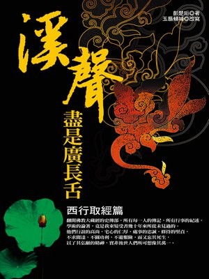 cover image of 溪聲盡是廣長舌