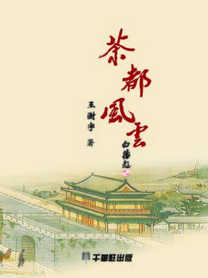 cover image of 茶都風雲