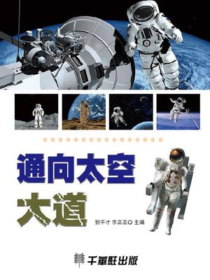 cover image of 通向太空大道