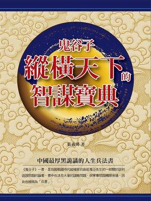 cover image of 鬼谷子縱橫天下的智謀寶典