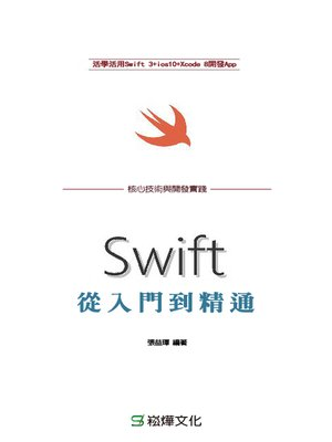 cover image of Swift從入門到精通