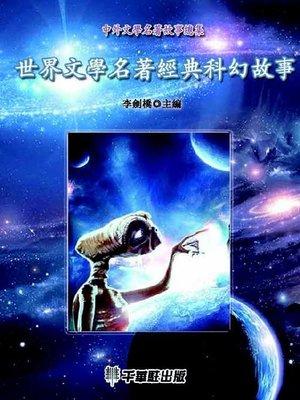 cover image of 世界文學名著經典科幻故事