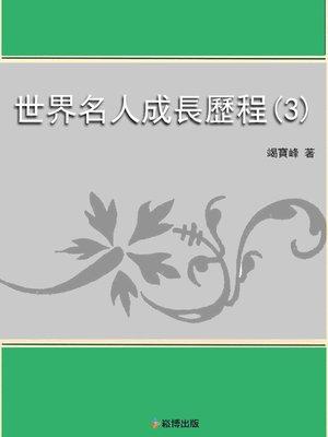 cover image of 世界名人成長歷程(3)