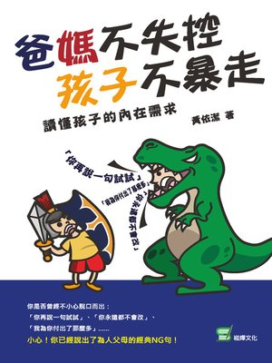 cover image of 爸媽不失控,孩子不暴走