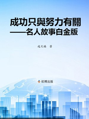 cover image of 成功只與努力有關
