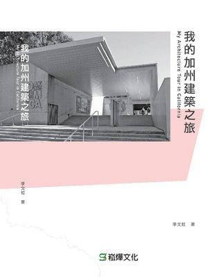 cover image of 我的加州建築之旅