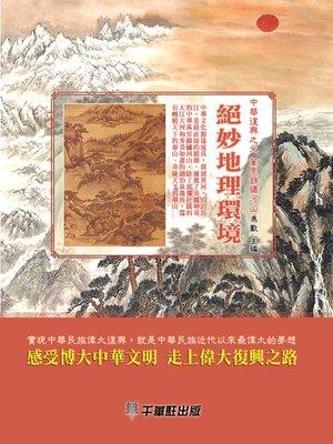 cover image of 絕妙地理環境