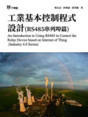 cover image of 工業基本控制程式設計(RS485串列埠篇) (An Introduction to Using RS485 to Control the Relay Device based on Internet of Thing (Industry 4.0 Series))