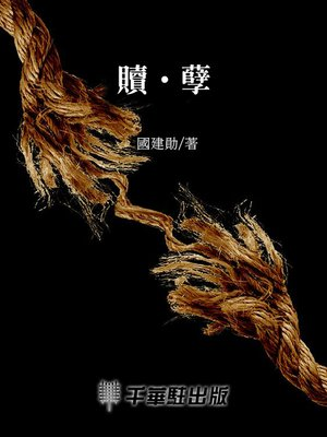 cover image of 贖‧孽
