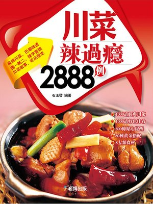 cover image of 川菜辣過癮2888例