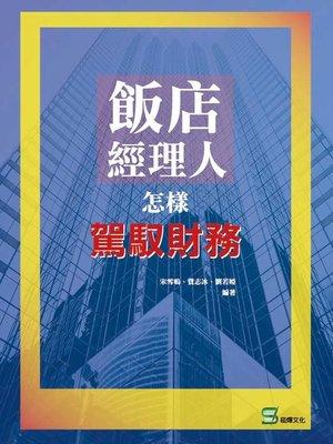 cover image of 飯店經理人怎樣駕馭財務