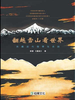 cover image of 翻越雪山看世界