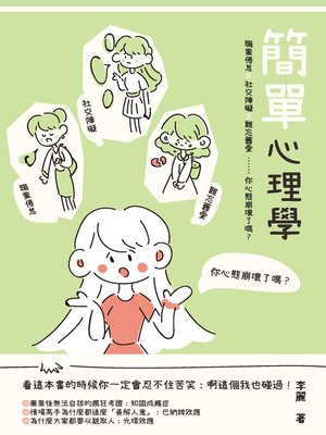 cover image of 簡單心理學
