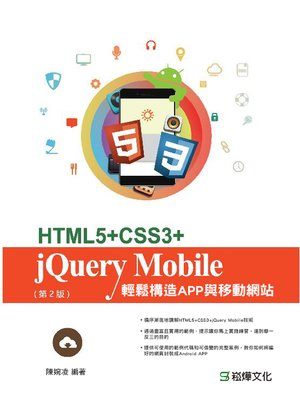 cover image of HTML5+CSS3+jQuery Mobile輕鬆構造APP與移動網站(第2版)