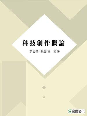 cover image of 科技創作概論