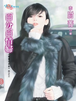 cover image of 百分百情婦
