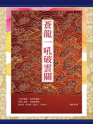 cover image of 蒼龍一吼破雲關