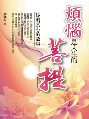 cover image of 煩惱是人生的菩提