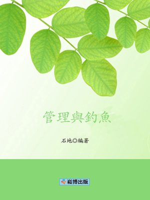 cover image of 管理與釣魚